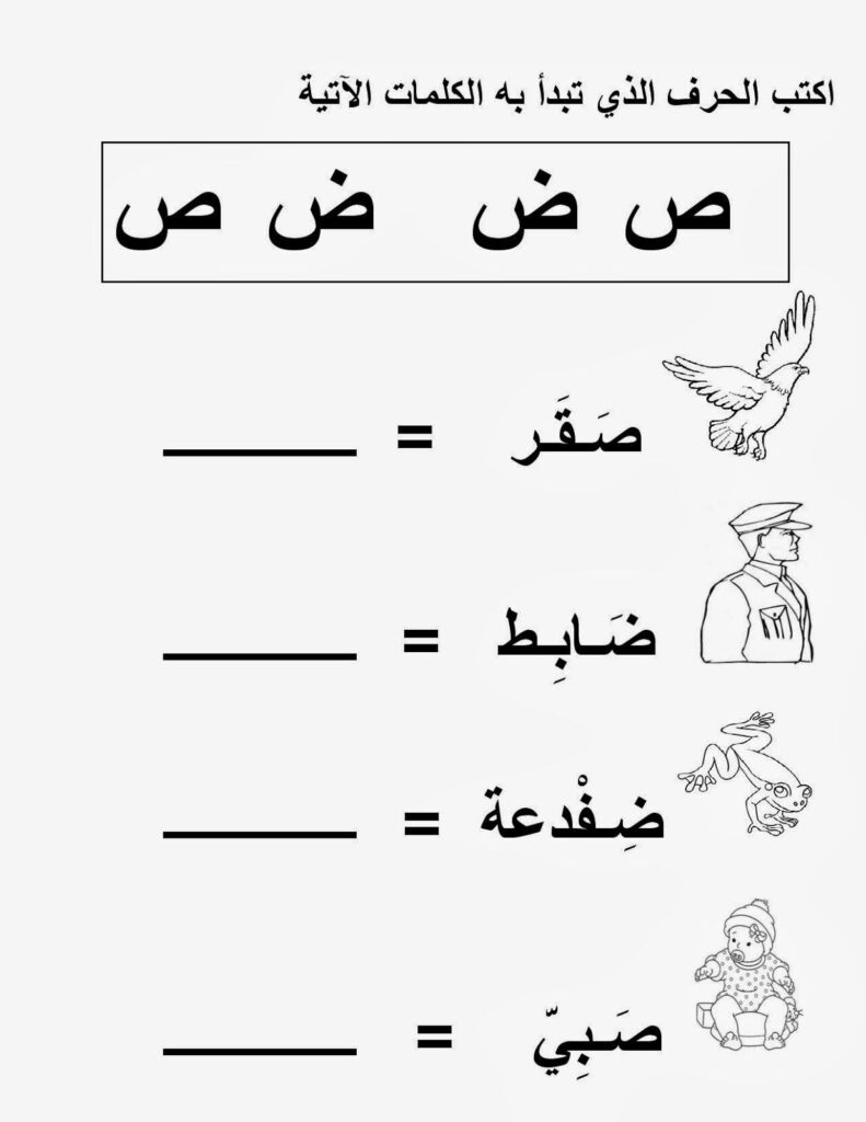الف باء تاء للأطفال | Alphabet Worksheets, Arabic Alphabet Pertaining To Alphabet Worksheets 1St Grade