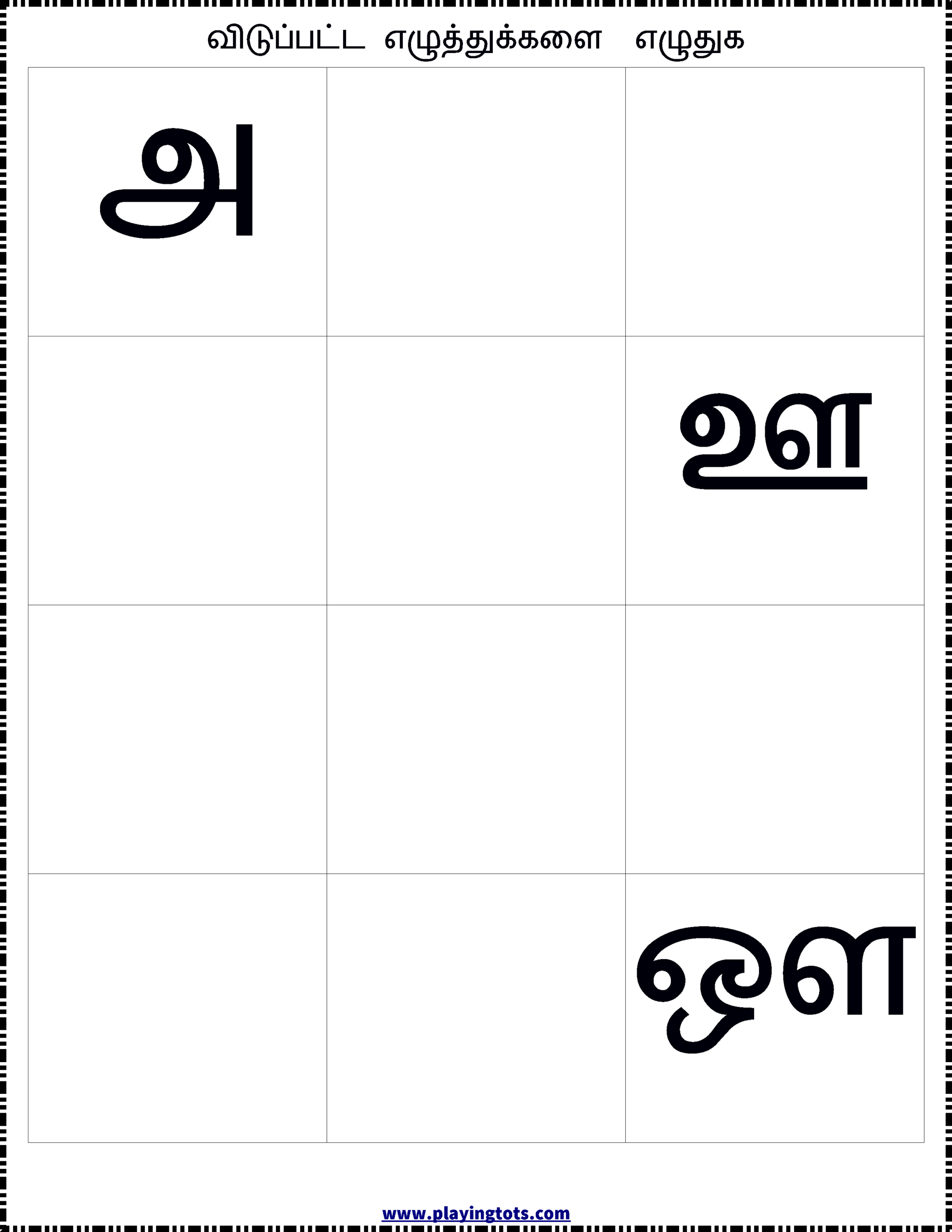 உயிர் எழுத்துக்கள் - Worksheet Keywords regarding Vowel Alphabet Worksheets