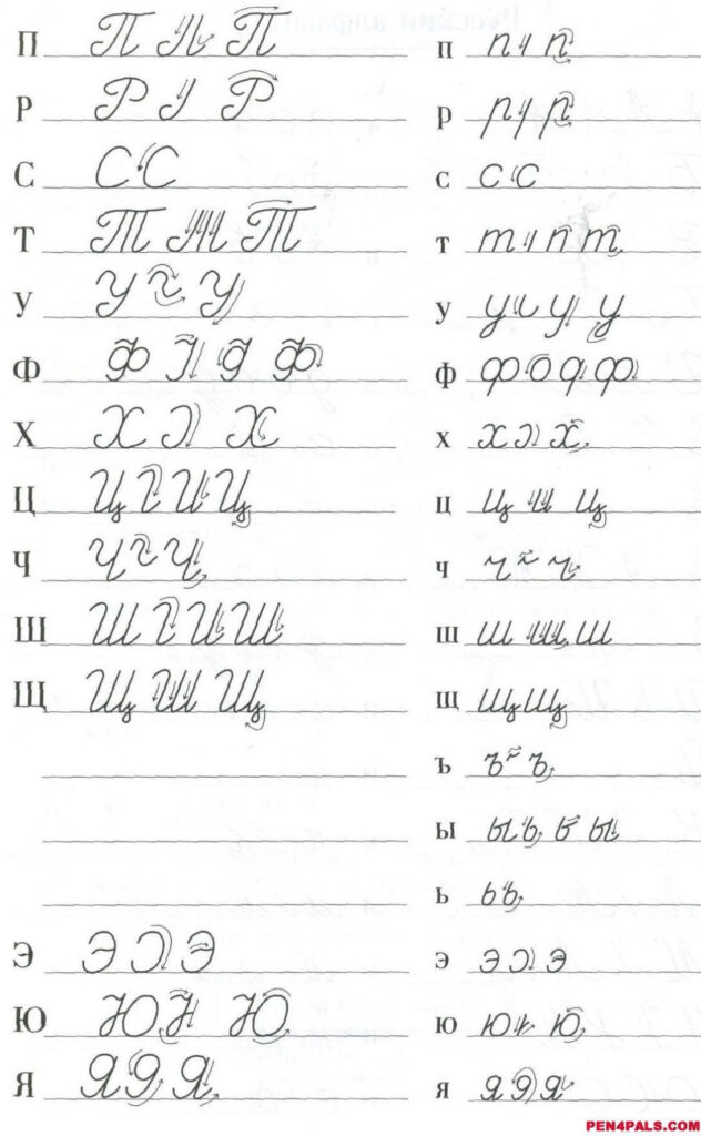 ℘ Easy Read And Write ☭ Russian Cursive For ⚤Adults (Video In Alphabet Worksheets Adults