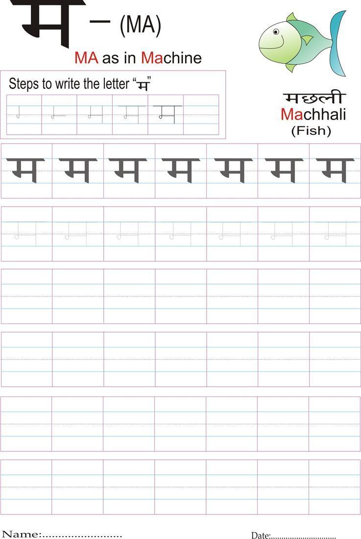 Hindi Alphabet Practice Worksheet | Hindi Language Learning throughout Alphabet Worksheets In Hindi