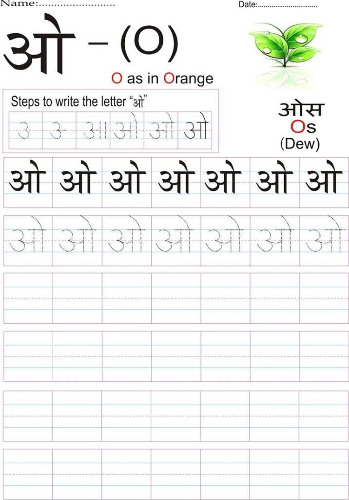 Hindi Alphabet Practice Worksheet   Letter ओ | Hindi Throughout Alphabet Worksheets In Hindi