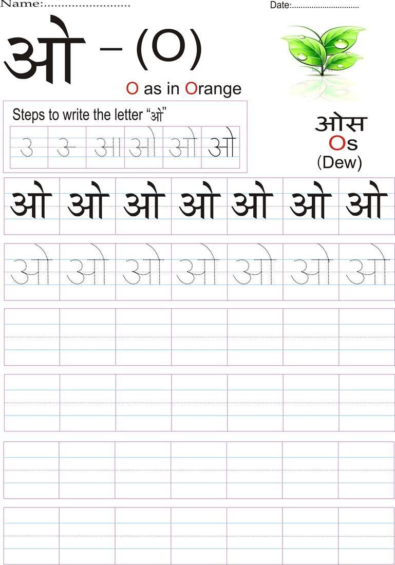 Hindi Alphabet Practice Worksheet - Letter ओ | Hindi throughout Alphabet Worksheets In Hindi