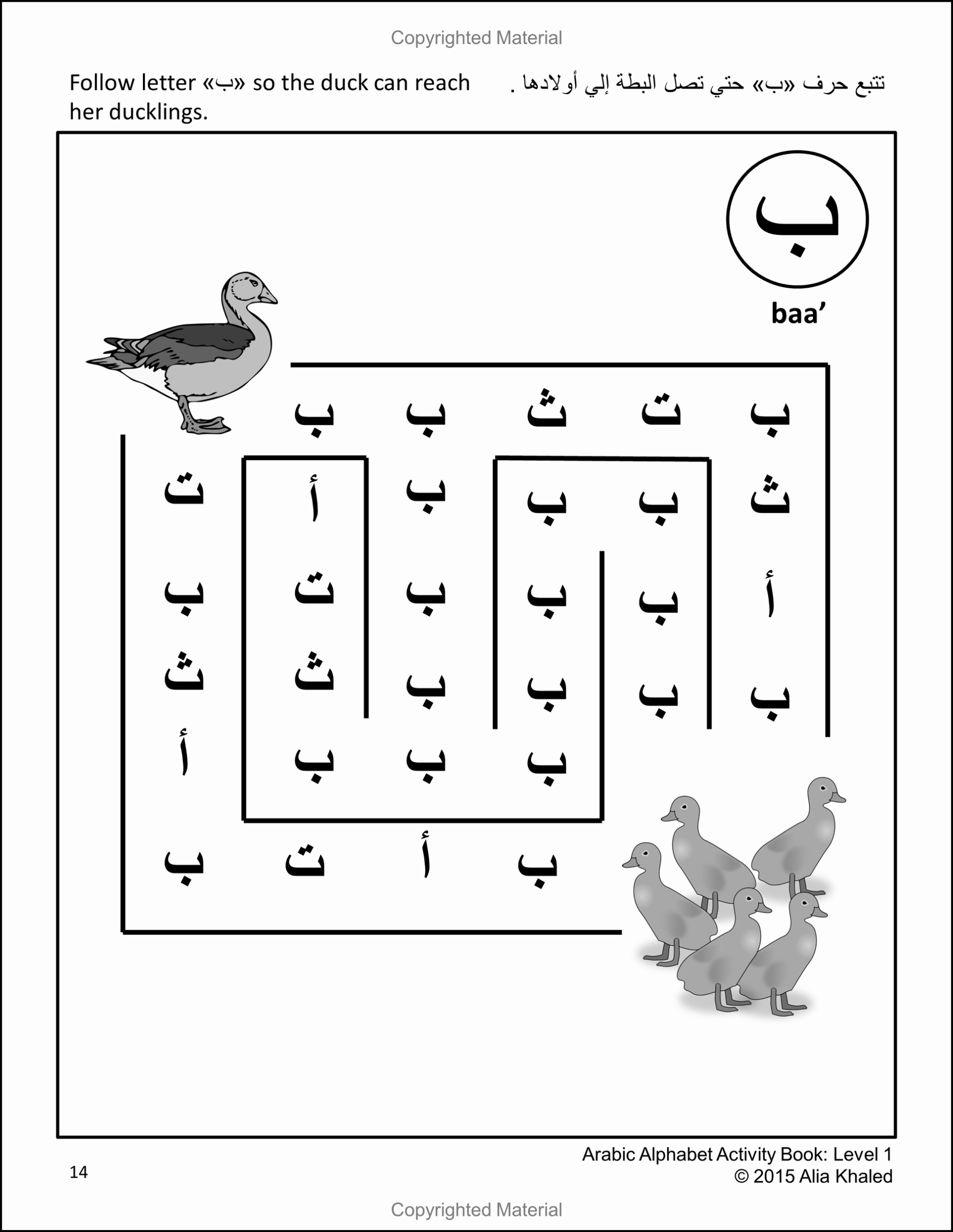 Image Of Arabic Alphabet Activity Book: Level 1 (Black/white within Arabic Alphabet Worksheets Grade 1