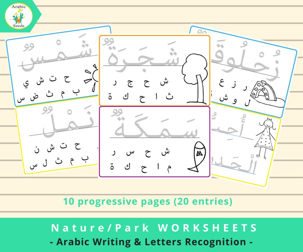 Nature/park Worksheets   Writing Words & Letters Recognition Inside Alphabet Practice Worksheets Pdf