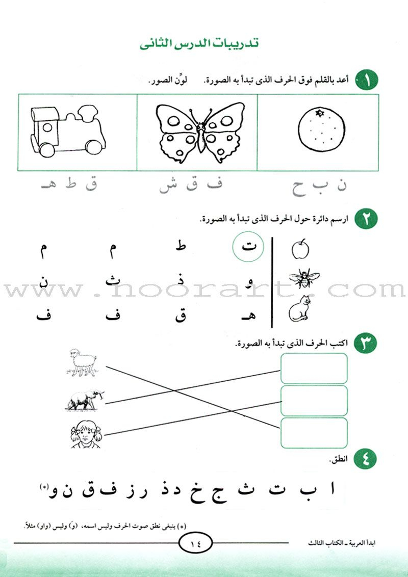 Pinameer On ملزمة الأحرف العربية | Learning Arabic throughout Arabic Alphabet Worksheets Grade 1