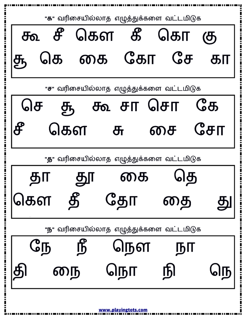 Worksheets   Tamil Letters   Odd One Out In Alphabet Worksheets For Ukg