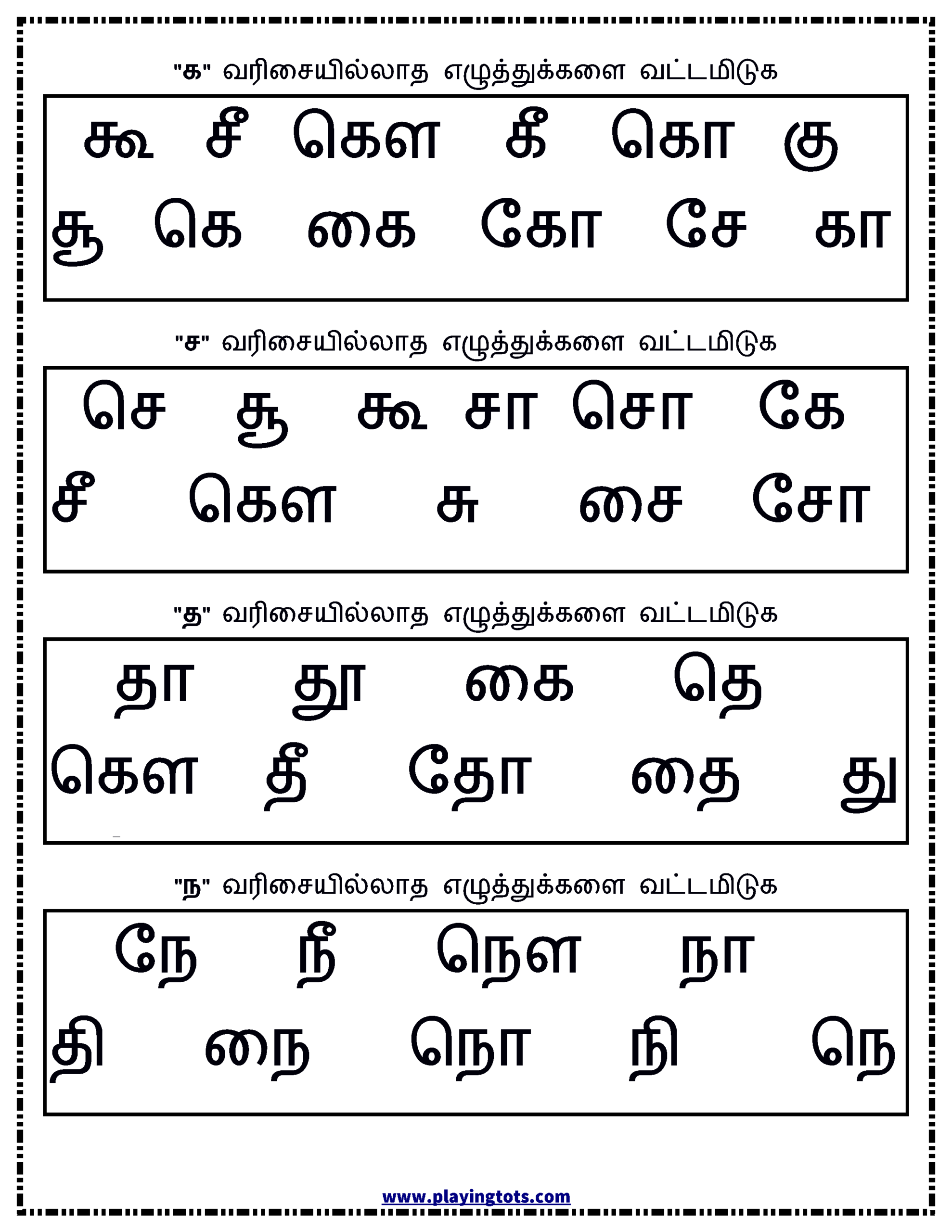 Worksheets - Tamil Letters - Odd One Out in Alphabet Worksheets For Ukg