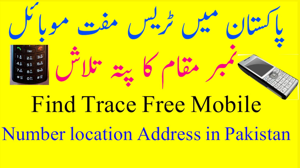 """Find Trace Free Mobile """"number"""" Location Address & In Pakistan For Name Tracing By Mobile Number"""
