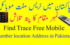 Name Tracing By Mobile Number