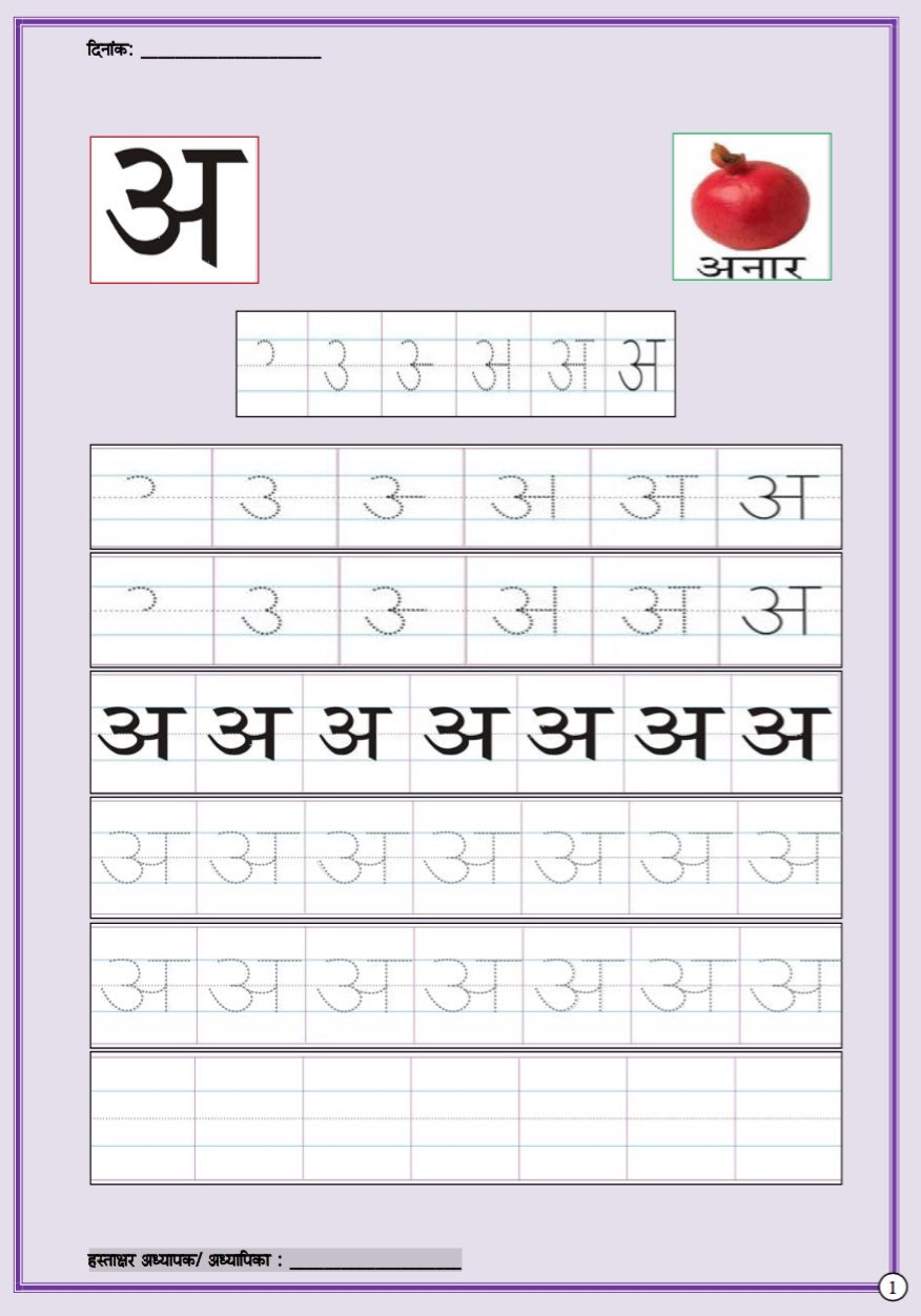 Hindi Alphabet Practice Workbook | Free Kids Books regarding Hindi Alphabet Worksheets With Pictures Pdf