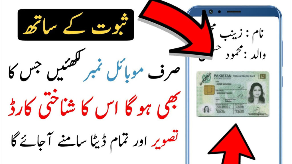 How To Trace Any Mobile Number With Name, Cnic & Location In In Name Tracing By Mobile Number