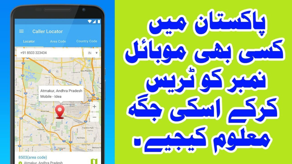 How To Trace Mobile Number Current Location In Pakistan 2020 For Name Tracing By Mobile Number