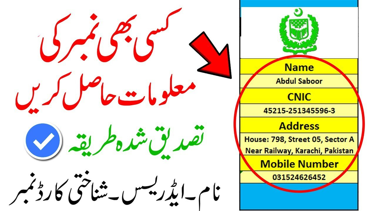 How To Trace Mobile Number Details With Name & Address - Trance Mobile  Numbers regarding Name Tracing By Mobile Number