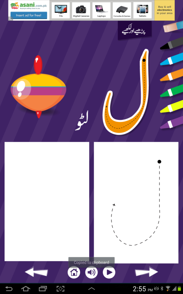 Kids Urdu Alphabet Activity App Is A Comprehensive Learning Intended For Alphabet Tracing App Free