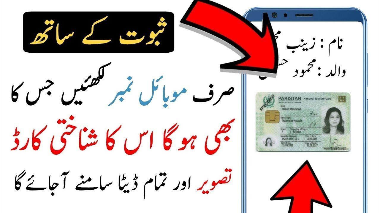 See & Check Complete Details Of Any Mobile Number In in Name Tracking By Mobile Number