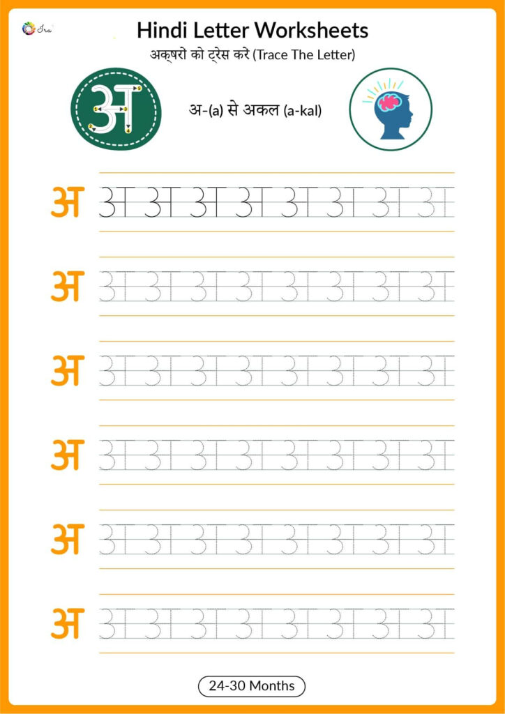 These Hindi Letter Writing Worksheets Will Help You Teach Intended For Hindi Alphabet Worksheets With Pictures Pdf