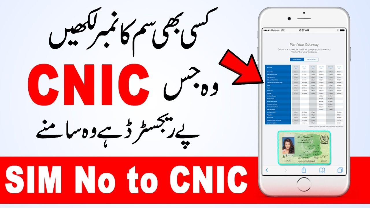 Trace Mobile Numbers - How To Check Cnic Number With Mobile Number with Name Tracing By Mobile Number