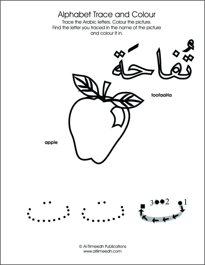 44 Excelent Arabic Alphabet Tracing Worksheets – Lbwomen regarding Name Tracing In Arabic