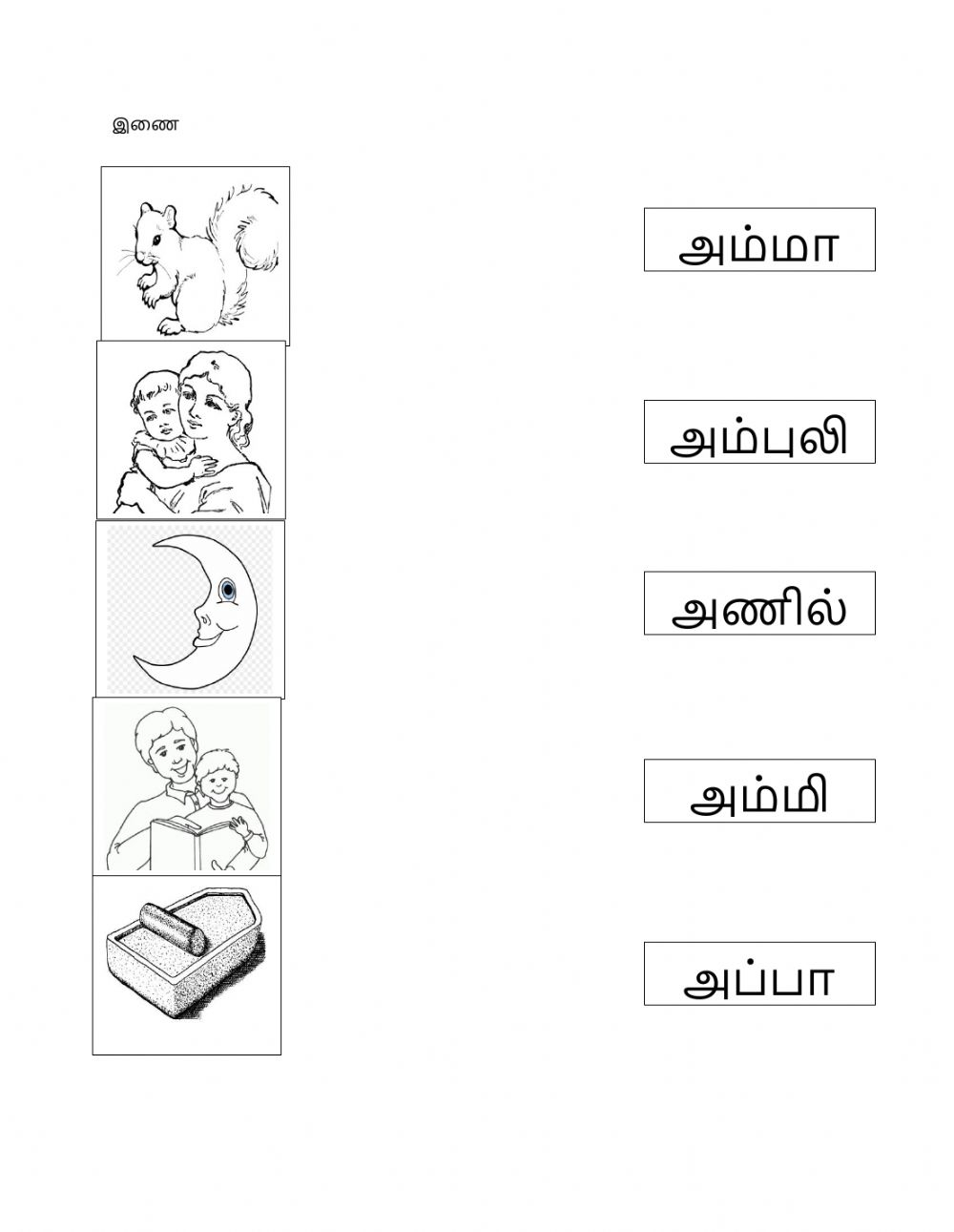 65 Marvelous Preschool Worksheets In Tamil – Lbwomen