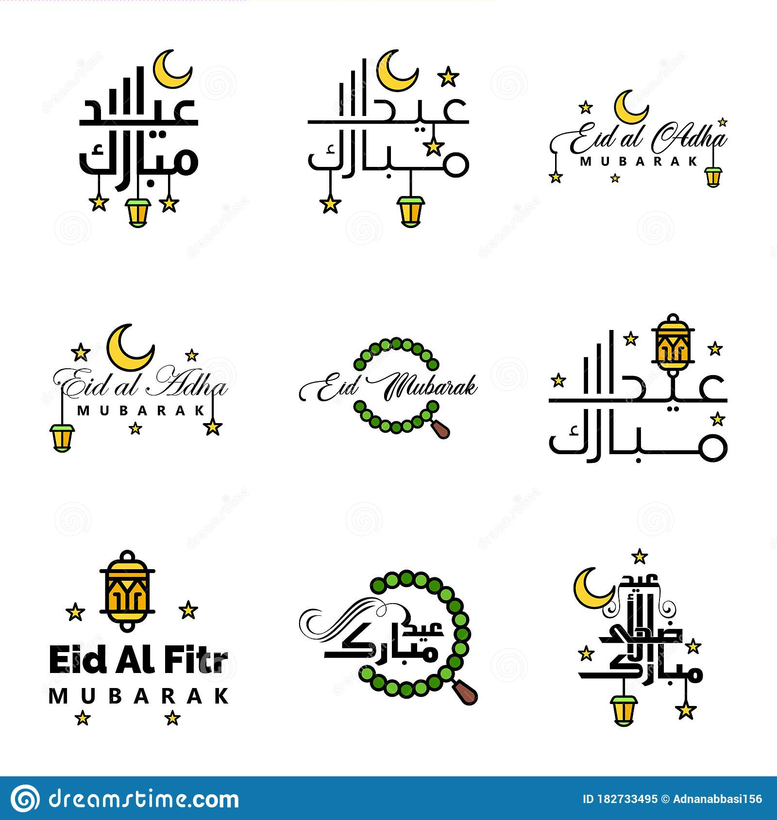 9 Best Eid Mubarak Phrases Saying Quote Text Or Lettering