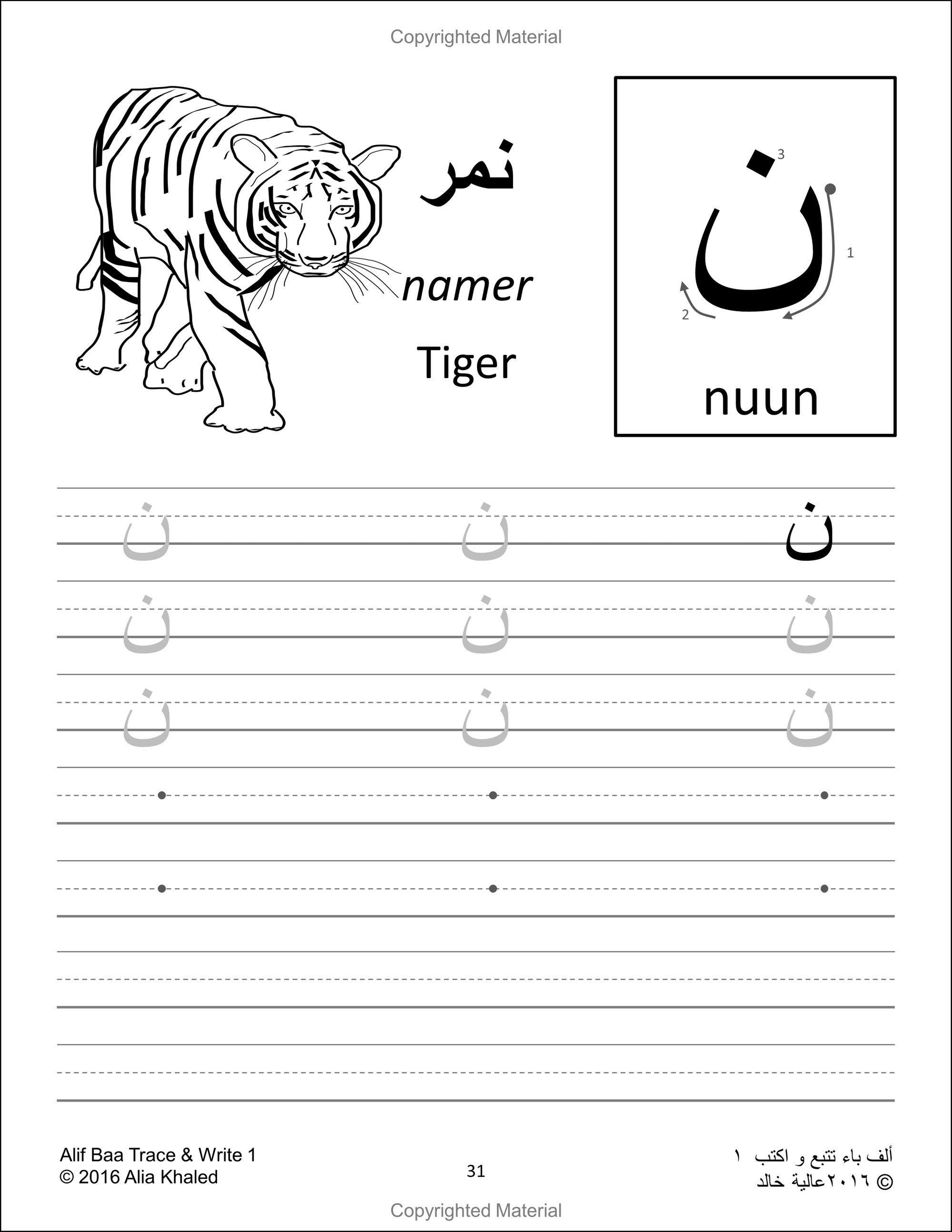 Alif Baa Trace & Write 1: Learn How To Write The Arabic