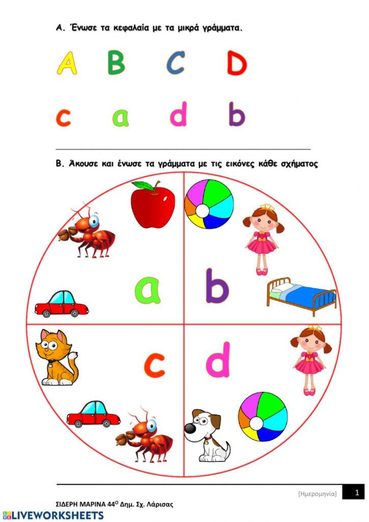 Alphabet Quiz A,b,c,d   Interactive Worksheet Regarding Alphabet Exam Worksheets