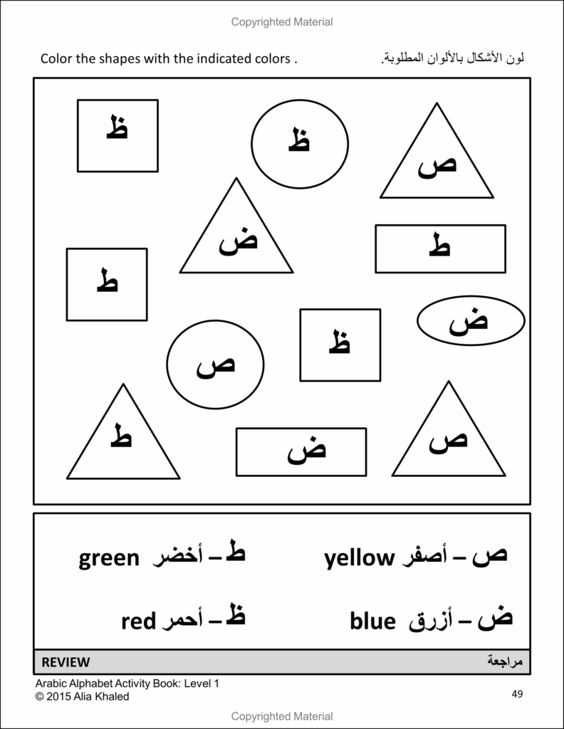 Arabic Alphabet Activity Book: Level 1 (Black/white Edition In Alphabet Tracing Level 1