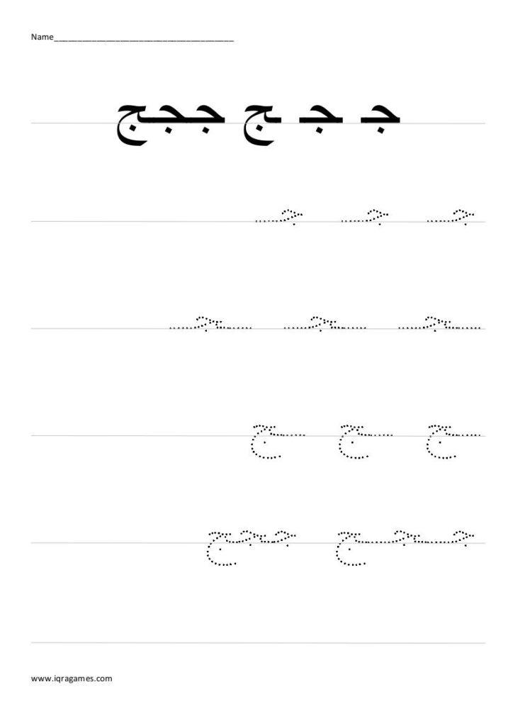 Arabic Alphabet Jeem Handwriting Practice Worksheet | Arabic Regarding Name Tracing In Arabic