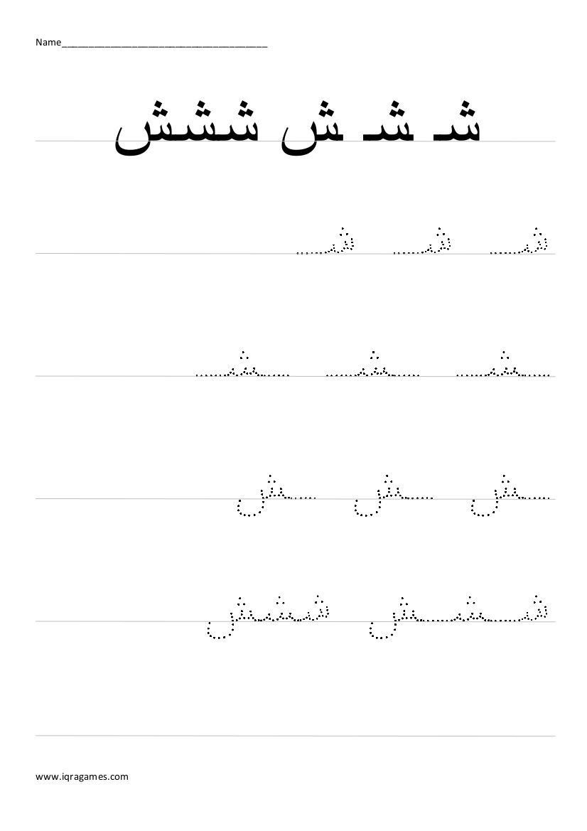 Arabic Alphabet Sheen Handwriting Practice Worksheet in Name Tracing In Arabic