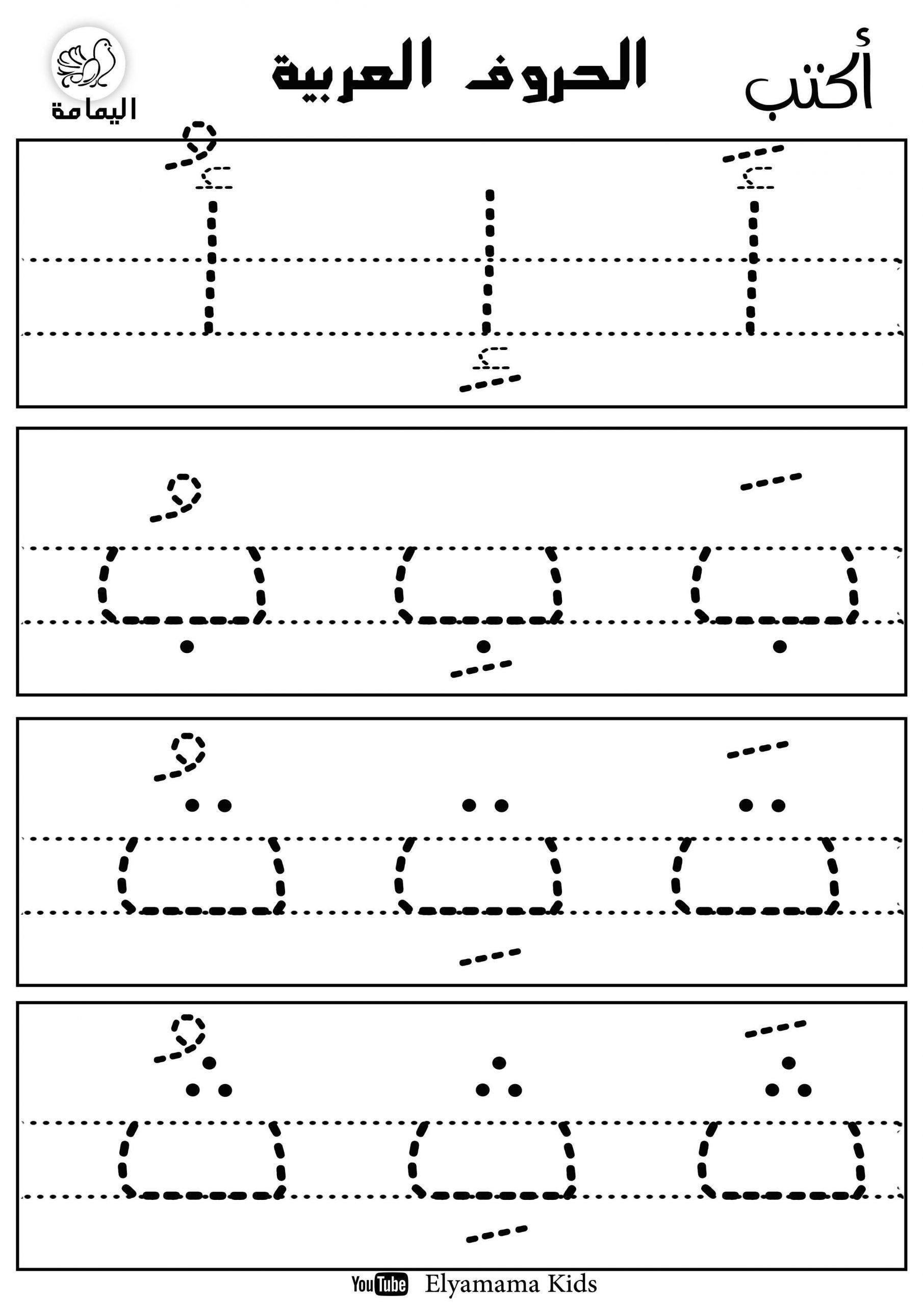 Arabic Alphabet Worksheets Printable Arabic Writing Practice