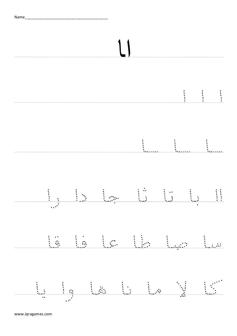 Arabic Handwriting Practice Iqra Games Alphabet Worksheets