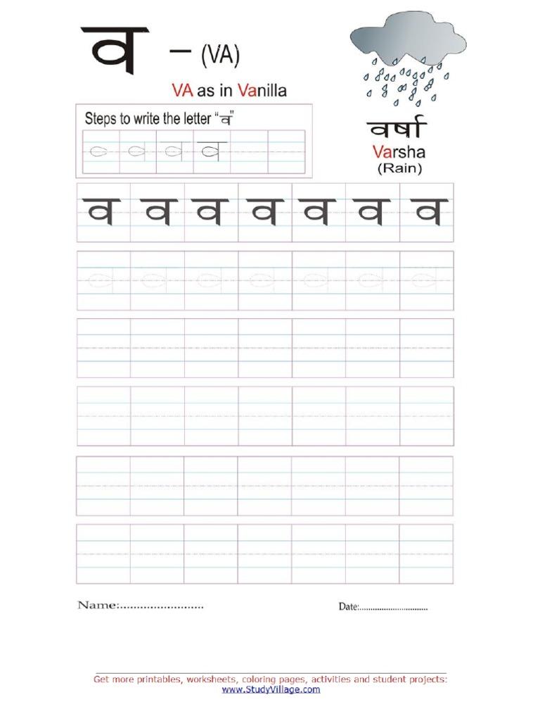 Art Gallery Alphabet Worksheets Hindi Worksheet Va Jpg Pdf