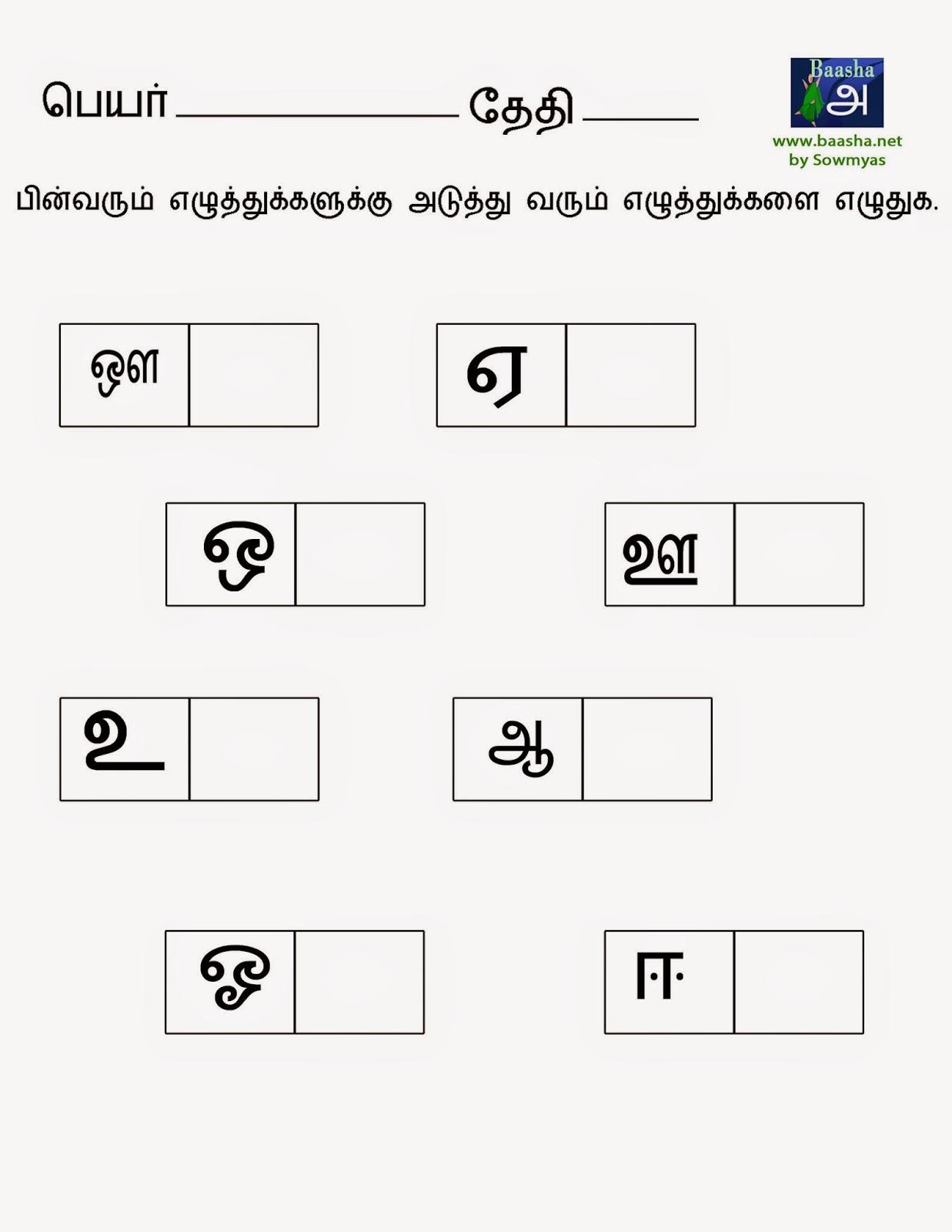 Bbnj Tamil Class: 2014