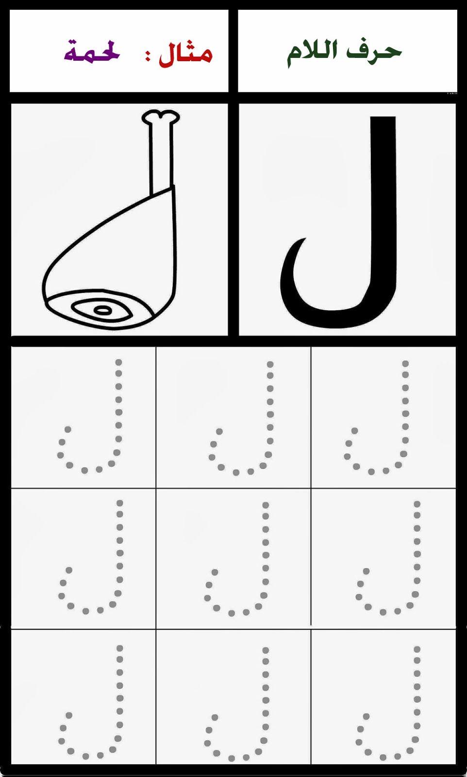 ألبومات صور منوعة: البوم صور لرسم اشكال حروف هجاء اللغة regarding Alphabet Worksheets Vk