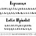 ✅ Vector Calligraphy Alphabet Russian And Latin. Exclusive