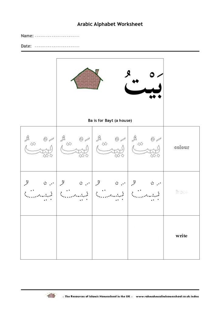 Free Arabic Alphabet Worksheet; Ba Is For Bayt (A House