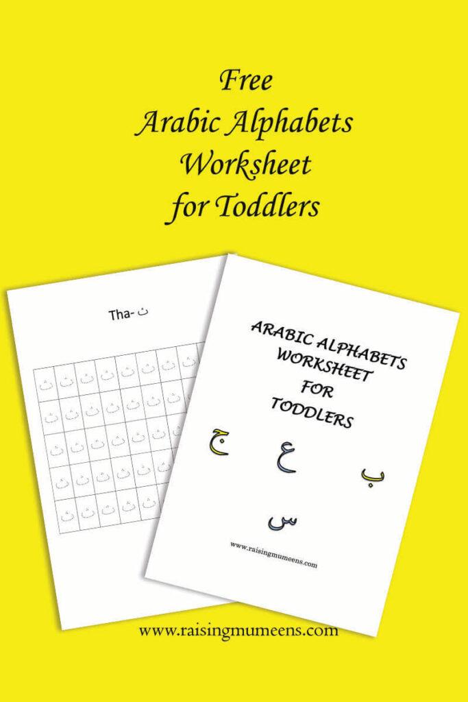 Free Arabic Alphabet Worksheet For Toddlers   Raising Mumeens