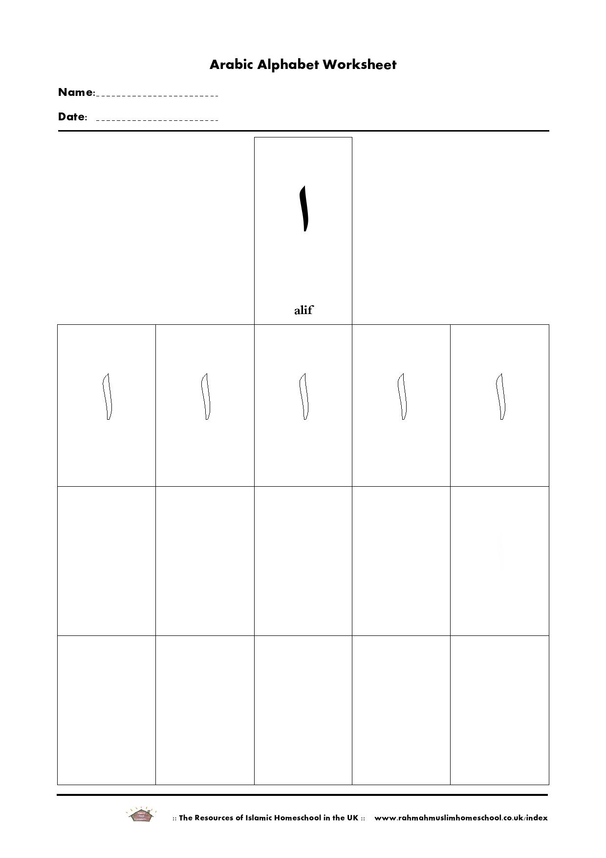 Free Arabic Alphabet Worksheet; Letter Alif ا   The