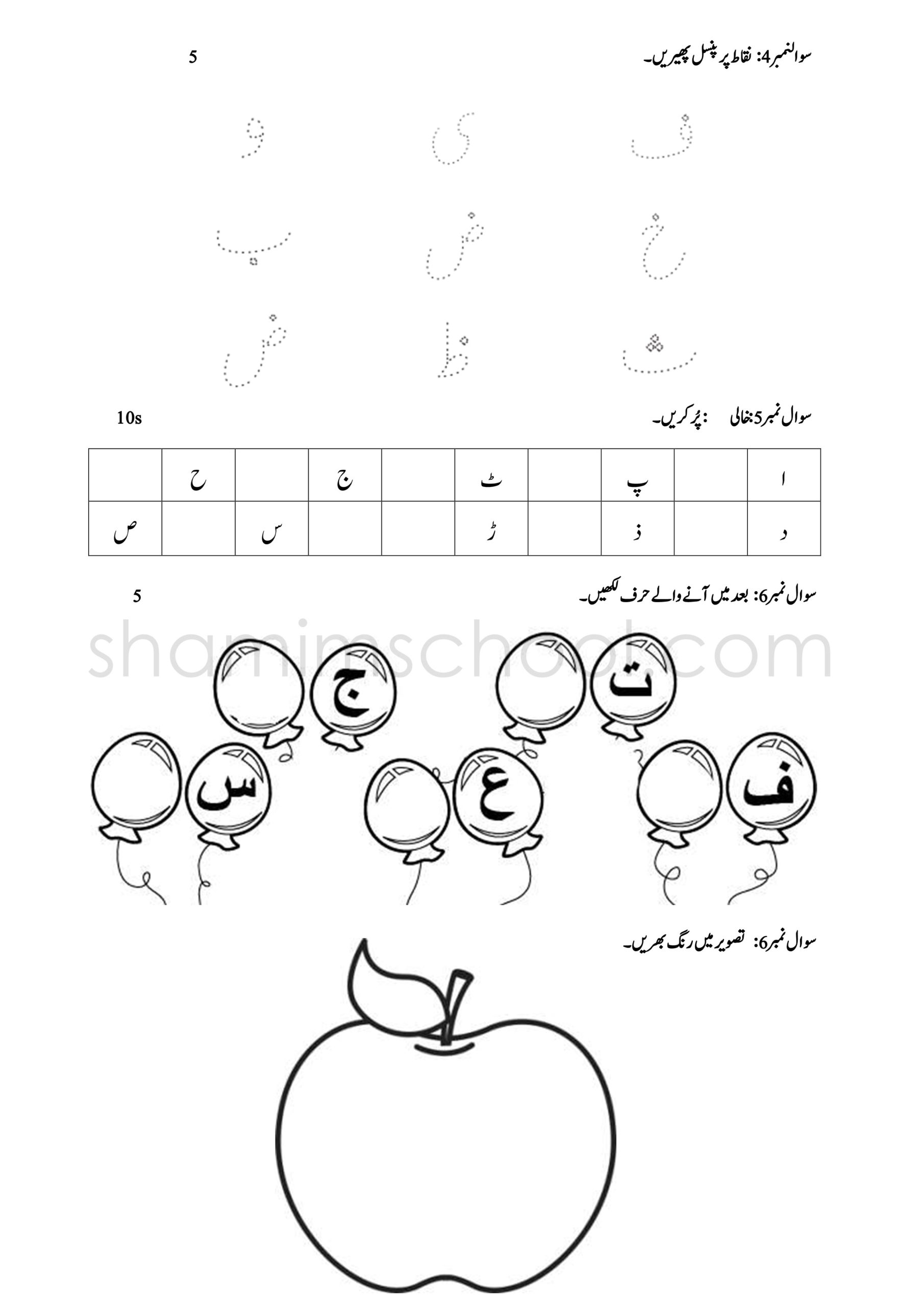 Free Printable Urdu Worksheets For Nursery Shamim Grammar with regard to Alphabet Urdu Worksheets Pdf