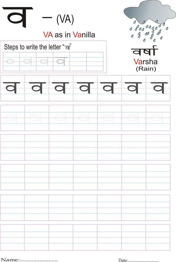 Handwriting Worksheets In Marathi   Kids Activities