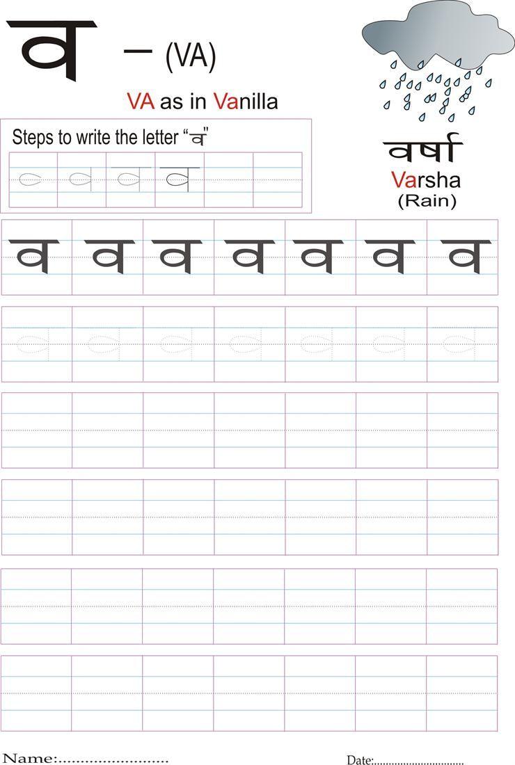 Handwriting Worksheets In Marathi | Kids Activities