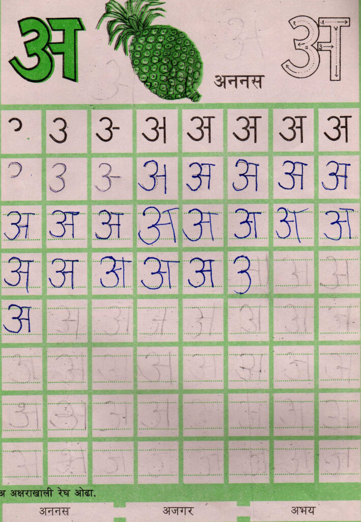Handwriting Worksheets In Marathi | Kids Activities