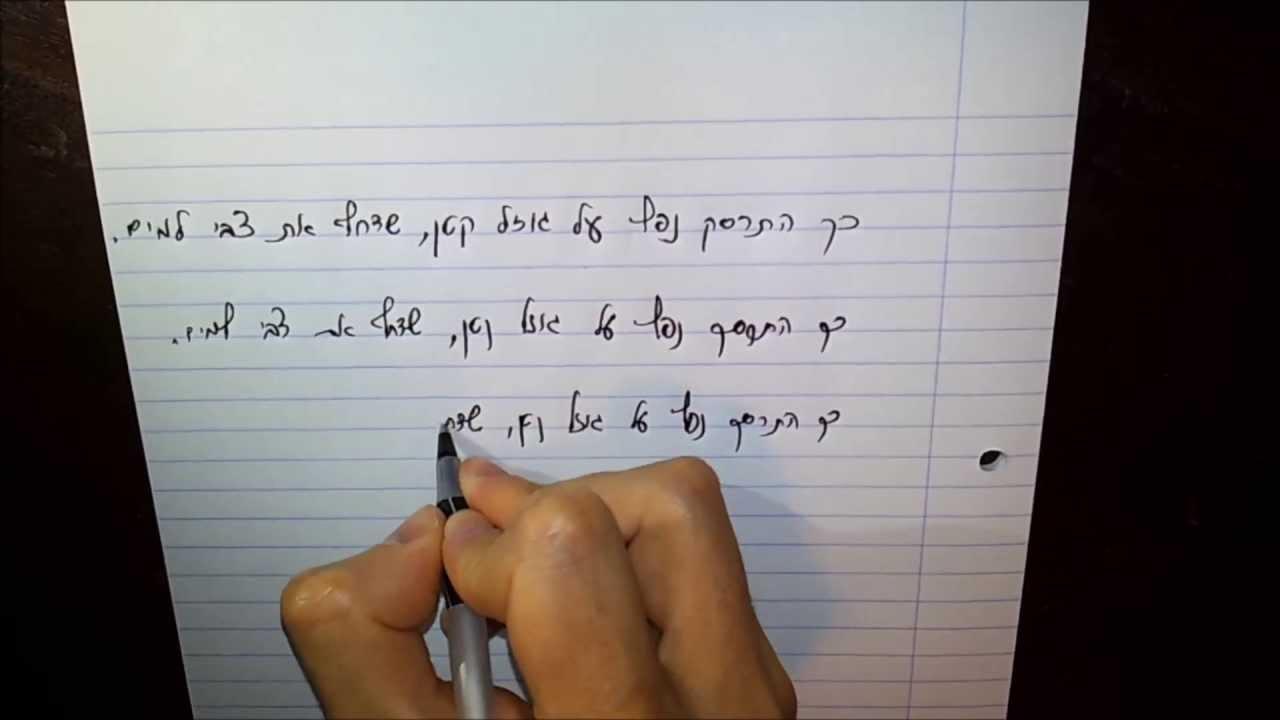 Hebrew Cursive Handwriting - Full Sentence
