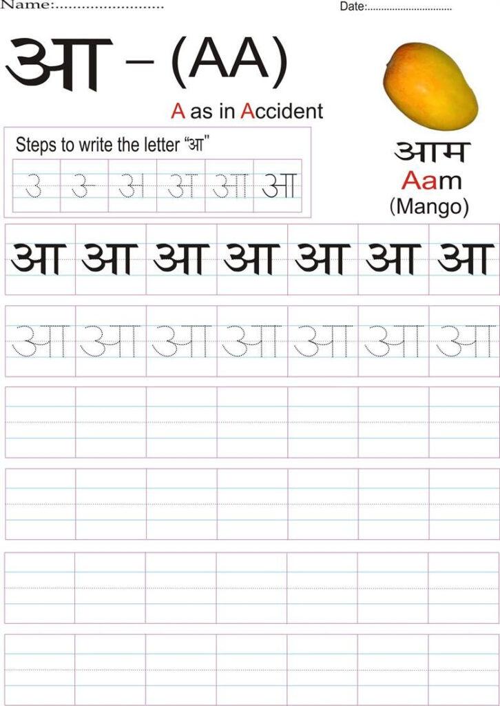 Hindi Alphabet Practice Worksheet   Letter आ   Hindi
