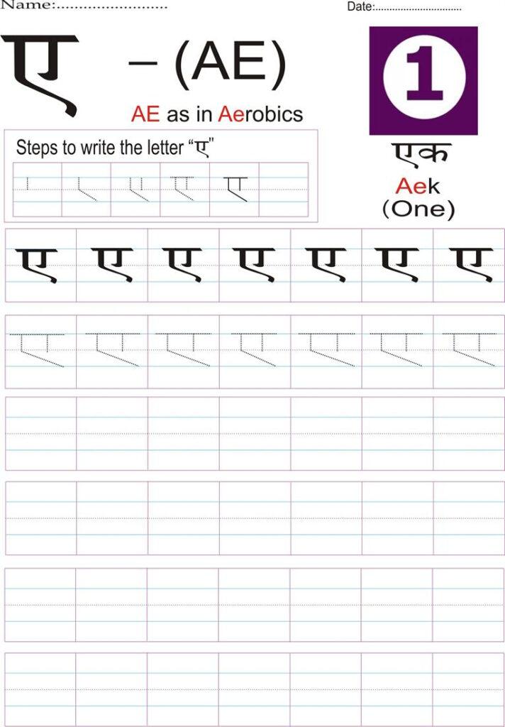 Hindi Alphabet Practice Worksheet   Letter ए Within Hindi Alphabet Worksheets With Pictures