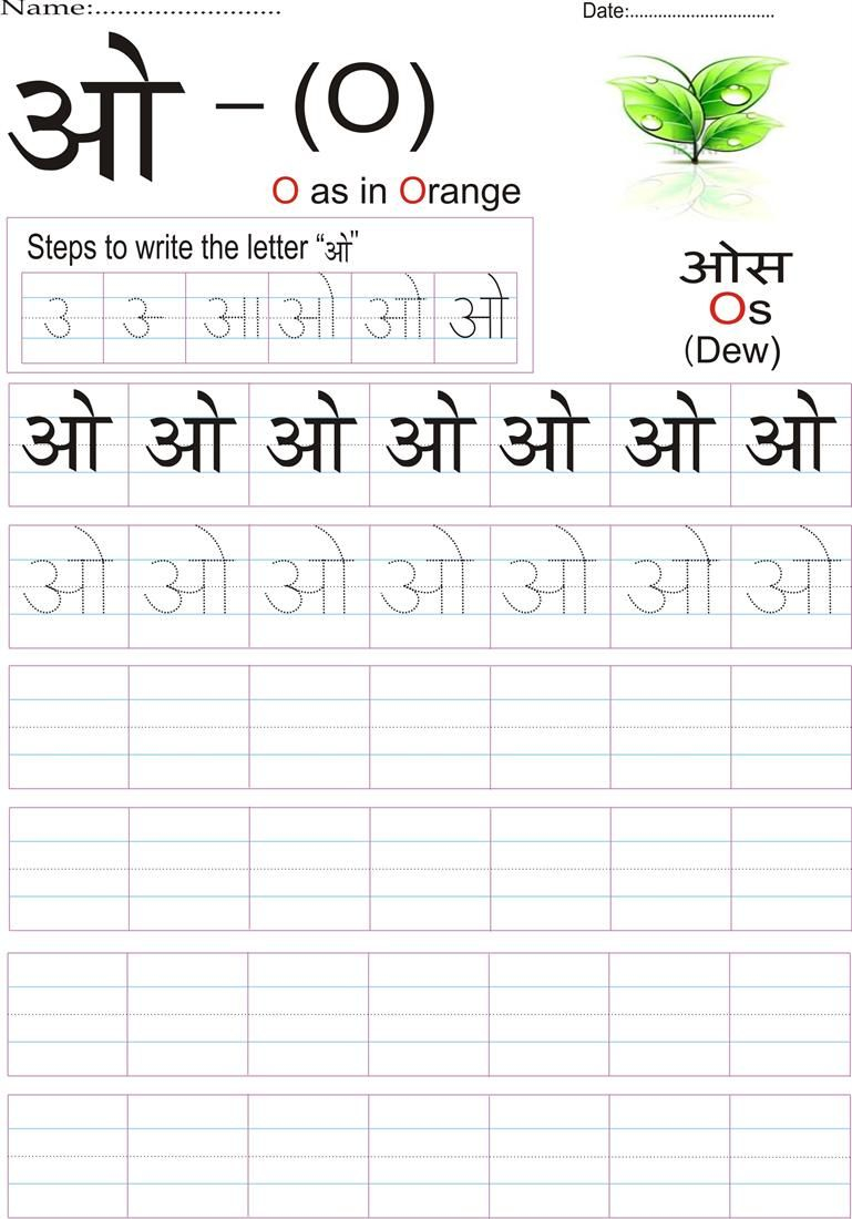 Hindi Alphabet Practice Worksheet - Letter ओ | Alphabet
