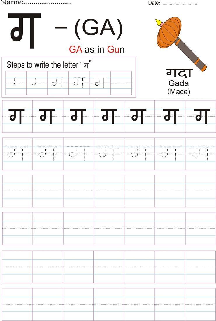 Hindi Alphabet Practice Worksheet - Letter ग | Hindi regarding Hindi Alphabet Worksheets With Pictures