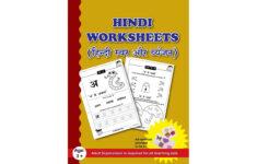 Hindi Swar Tracing Worksheet