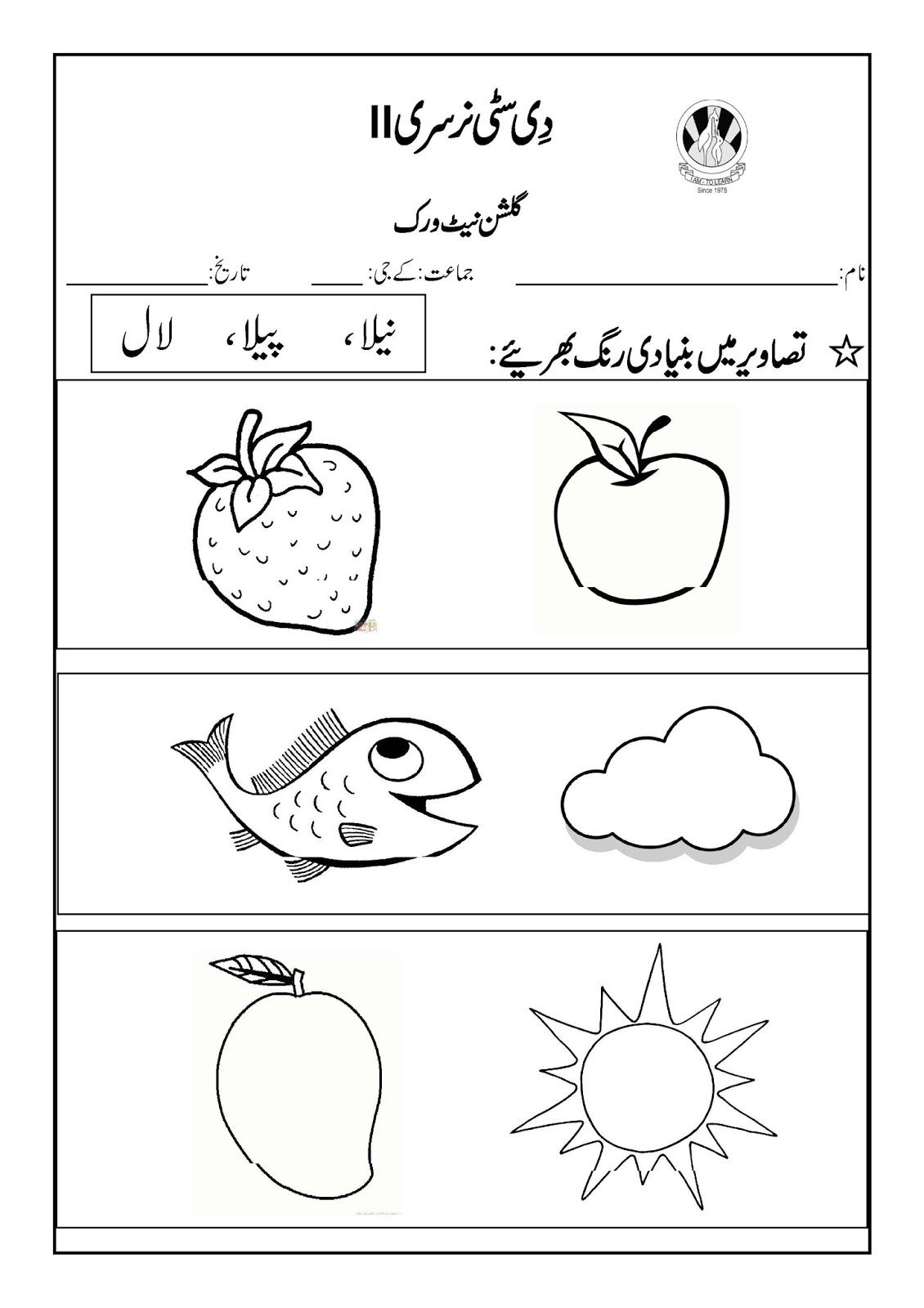 Image Result For Urdu Worksheets For Nursery | Alphabet within Alphabet Urdu Worksheets Pdf