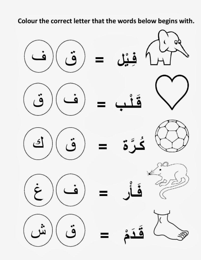 Iqra / Alif Ba Ta Worksheet For Pre School 19 Nov 2013